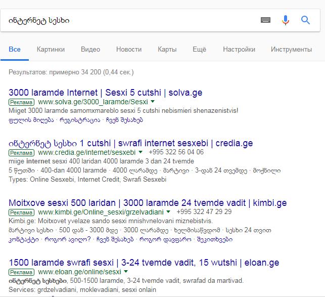 Georgia Google